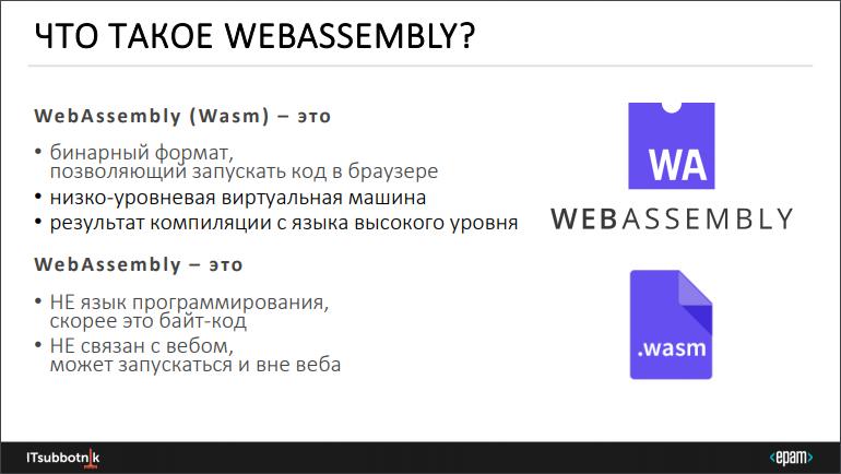 WebAssembly: что и как - 4