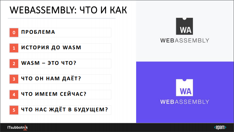 WebAssembly: что и как - 1