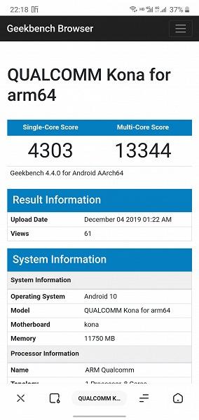 SoC Snapdragon 865 показала всю свою мощь в первом тесте