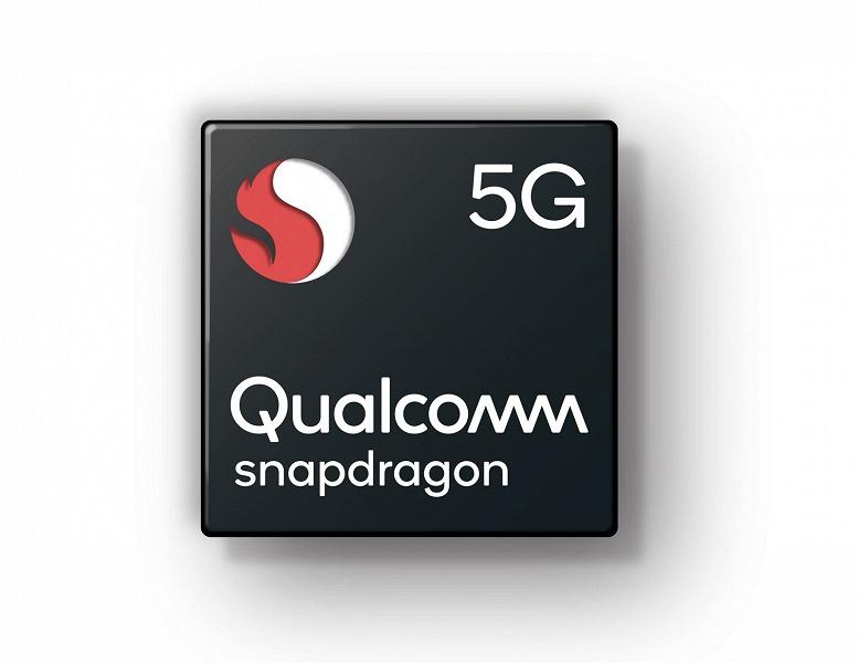 Представлены мобильные платформы Snapdragon 865 и Snapdragon 765/765G с поддержкой 5G