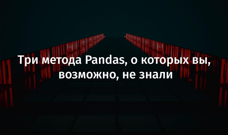 Три метода Pandas, о которых вы, возможно, не знали - 1