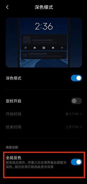 Пользователи очень довольны новшествами MIUI 11