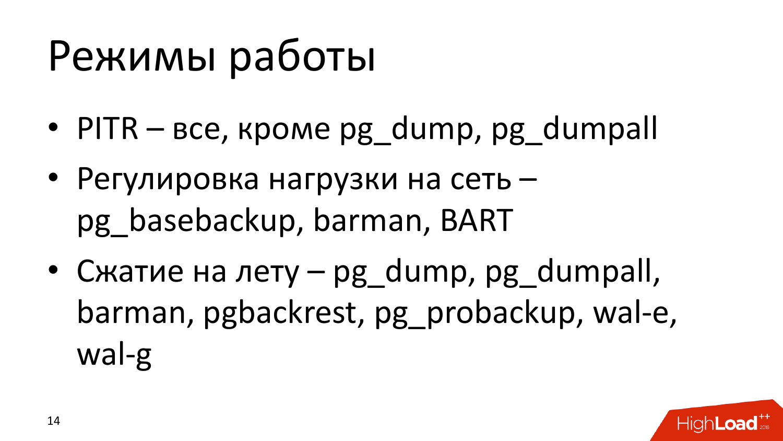 Инструменты создания бэкапов PostgreSQL. Андрей Сальников (Data Egret) - 13