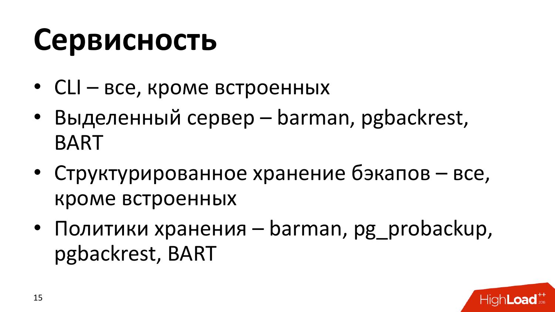 Инструменты создания бэкапов PostgreSQL. Андрей Сальников (Data Egret) - 14