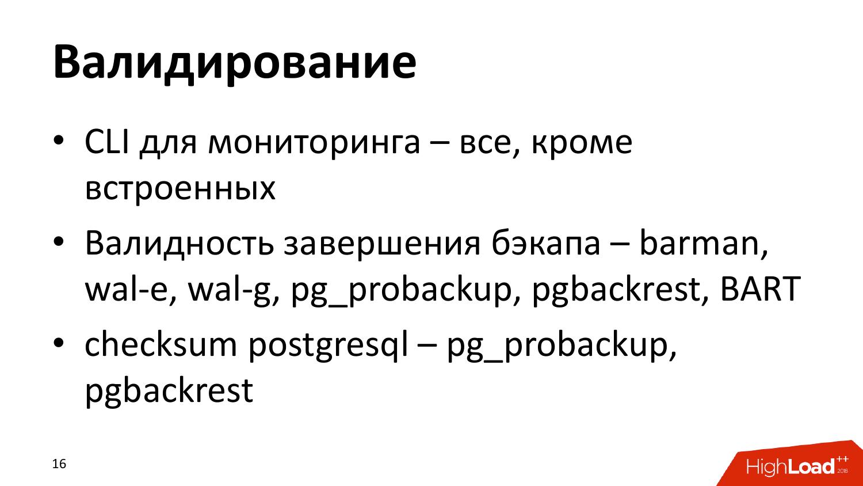 Инструменты создания бэкапов PostgreSQL. Андрей Сальников (Data Egret) - 15