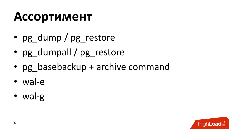 Инструменты создания бэкапов PostgreSQL. Андрей Сальников (Data Egret) - 3