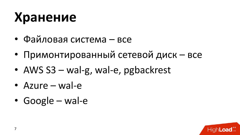 Инструменты создания бэкапов PostgreSQL. Андрей Сальников (Data Egret) - 6