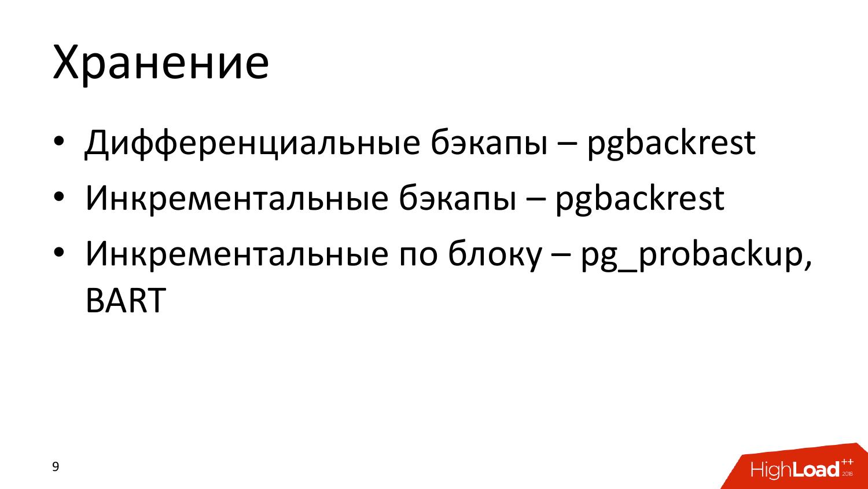 Инструменты создания бэкапов PostgreSQL. Андрей Сальников (Data Egret) - 8