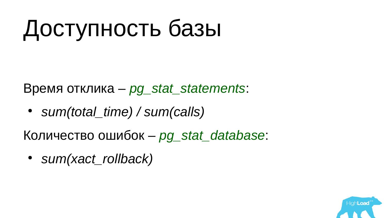 Основы мониторинга PostgreSQL. Алексей Лесовский - 17