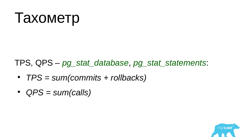 Основы мониторинга PostgreSQL. Алексей Лесовский - 18
