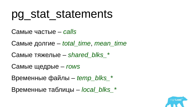Основы мониторинга PostgreSQL. Алексей Лесовский - 31