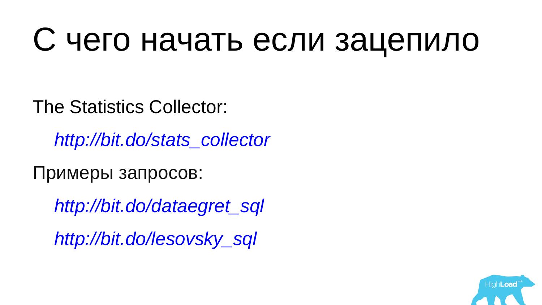 Основы мониторинга PostgreSQL. Алексей Лесовский - 39
