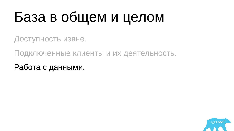 Основы мониторинга PostgreSQL. Алексей Лесовский - 9