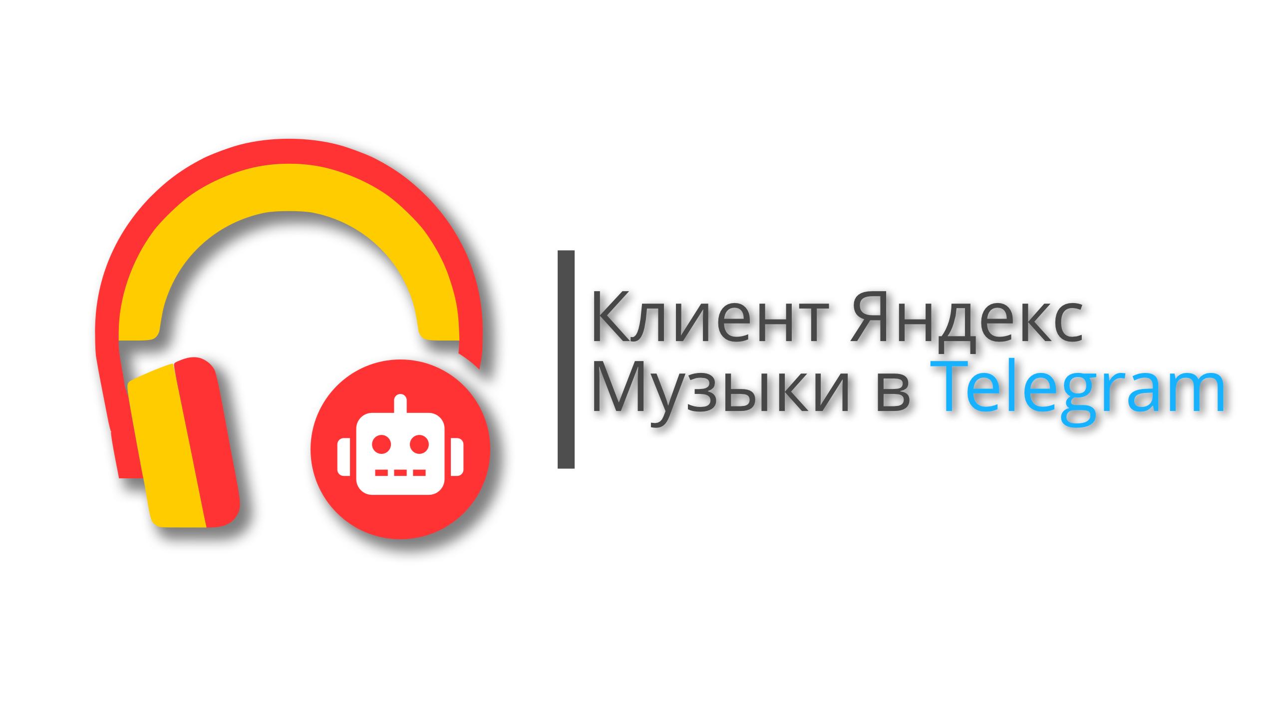 Под капотом бота-клиента Яндекс.Музыки - 1