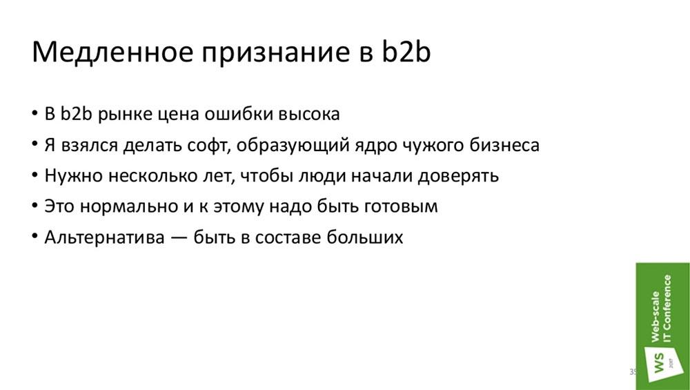 РИТ, Максим Лапшин (Erlyvideo): как программисту вырастить компанию - 14