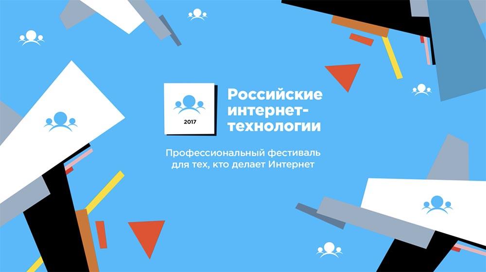 РИТ, Максим Лапшин (Erlyvideo): как программисту вырастить компанию - 29