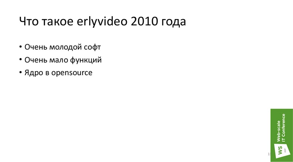 РИТ, Максим Лапшин (Erlyvideo): как программисту вырастить компанию - 6
