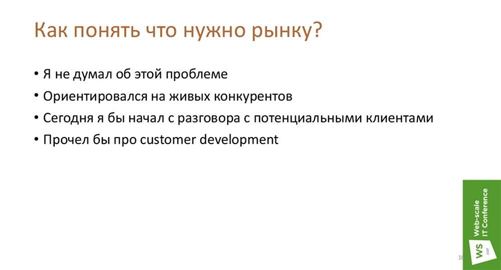 РИТ, Максим Лапшин (Erlyvideo): как программисту вырастить компанию - 8