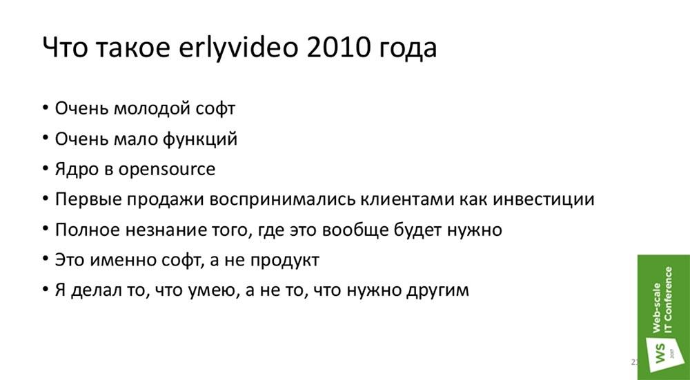 РИТ, Максим Лапшин (Erlyvideo): как программисту вырастить компанию - 9