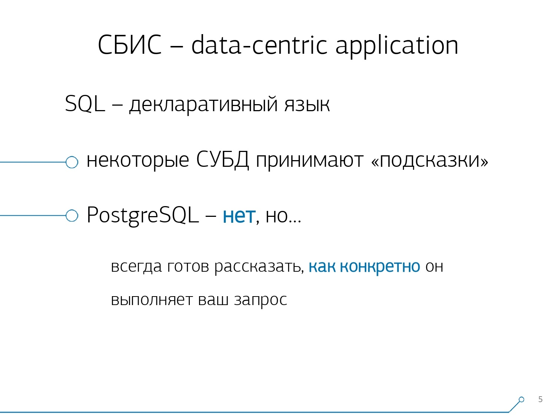 Массовая оптимизация запросов PostgreSQL. Кирилл Боровиков (Тензор) - 2