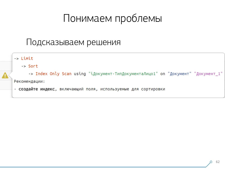 Массовая оптимизация запросов PostgreSQL. Кирилл Боровиков (Тензор) - 28