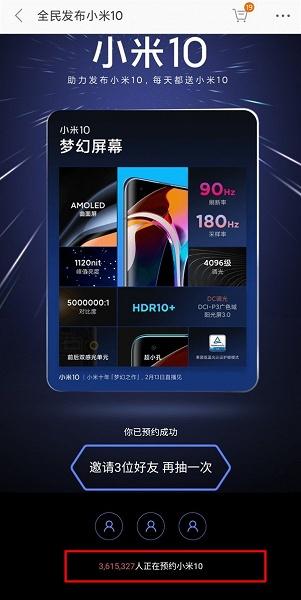 На Xiaomi Mi 10 выстроилась длиннющая виртуальная очередь до анонса