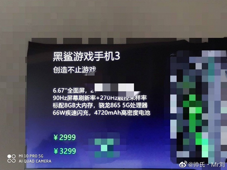 Snapdragon 865, 270 Гц, 66 Вт и 4720 мАч всего лишь за $430. Black Shark 3 приятно удивляет ценой