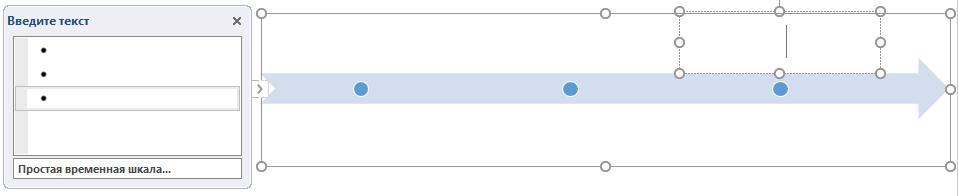 Инфографика средствами Excel и PowerPoint - 34