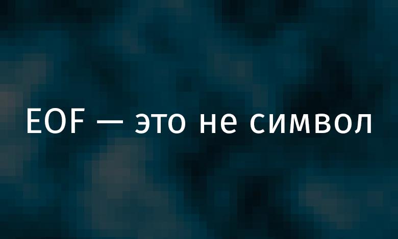EOF — это не символ - 1