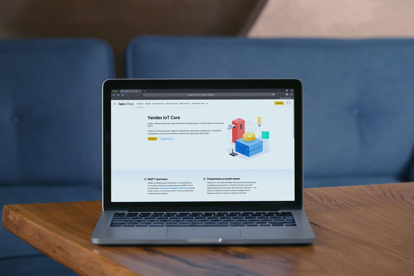 Интернет вещей в Яндекс.Облаке: как устроены сервисы Yandex IoT Core и Yandex Cloud Functions - 1