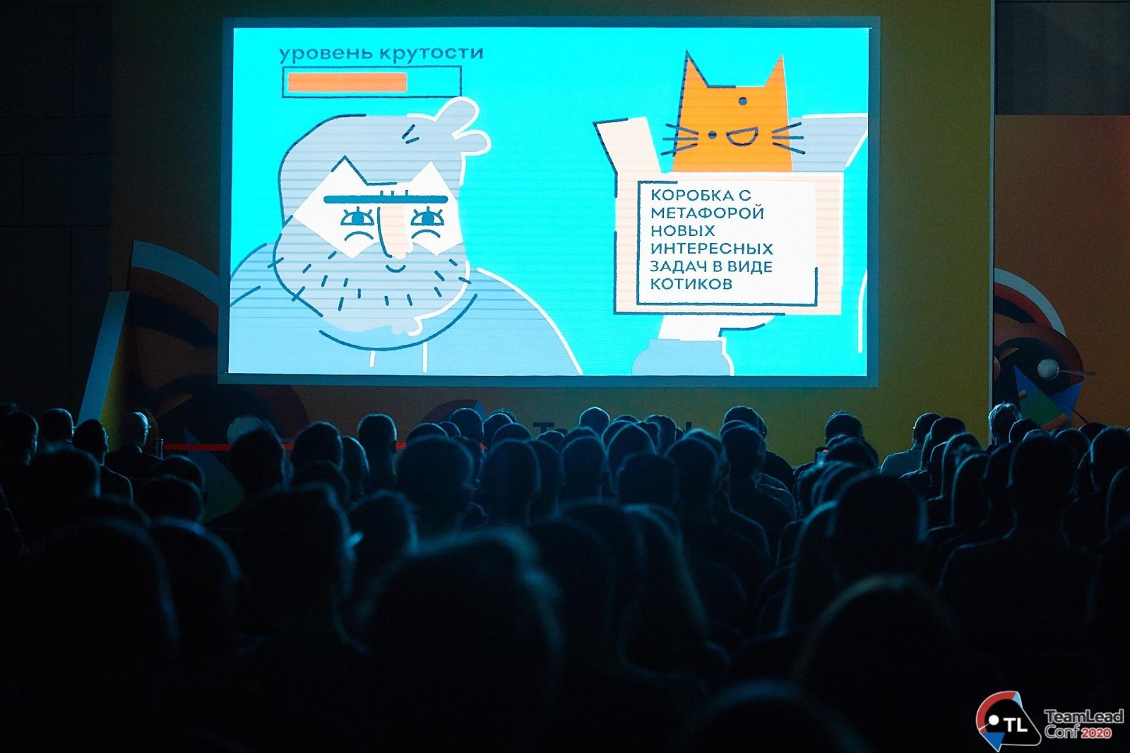«Больше интерактива!» или Как прошел TeamLead Conf 2020 - 18