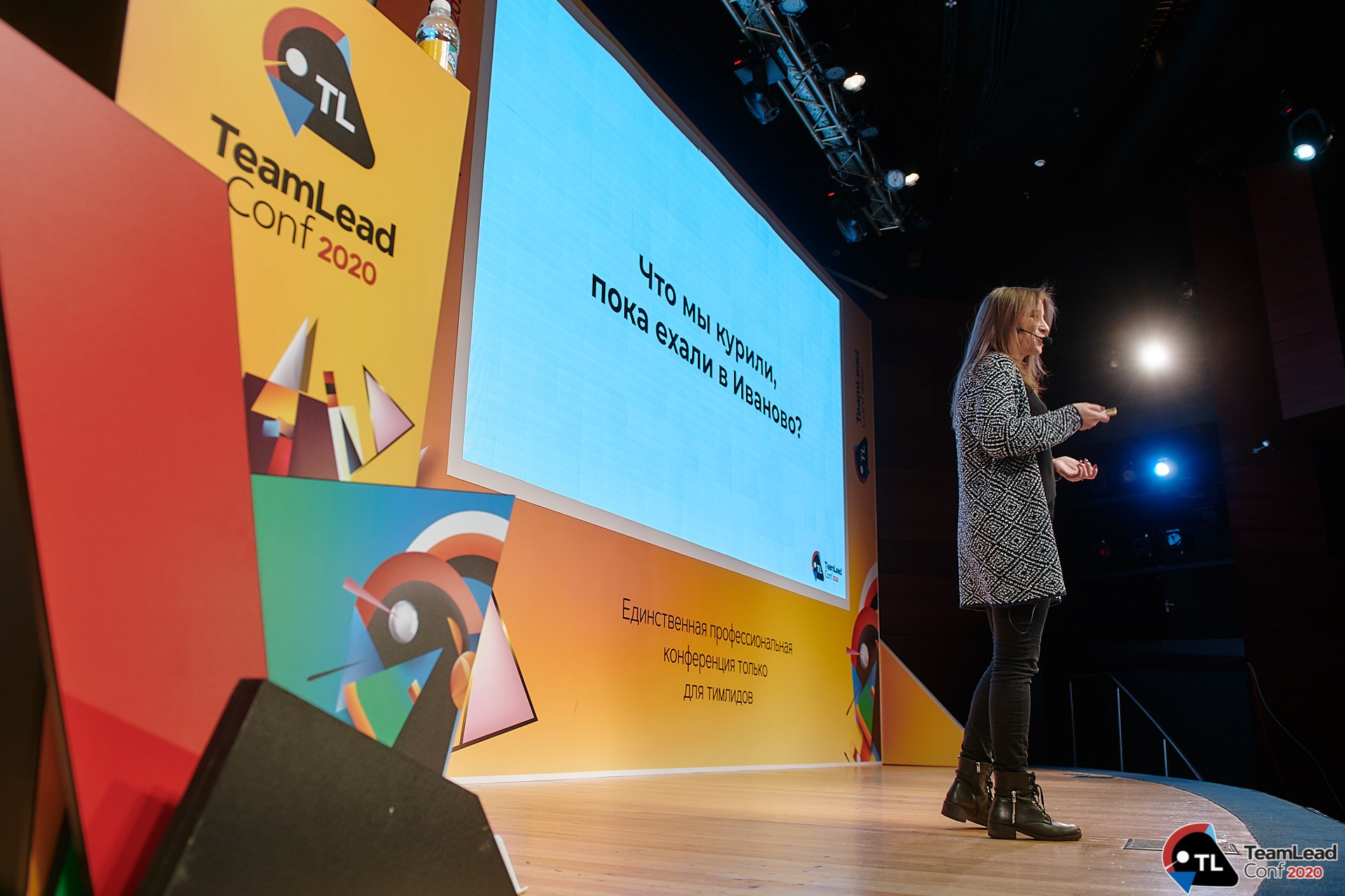 «Больше интерактива!» или Как прошел TeamLead Conf 2020 - 8
