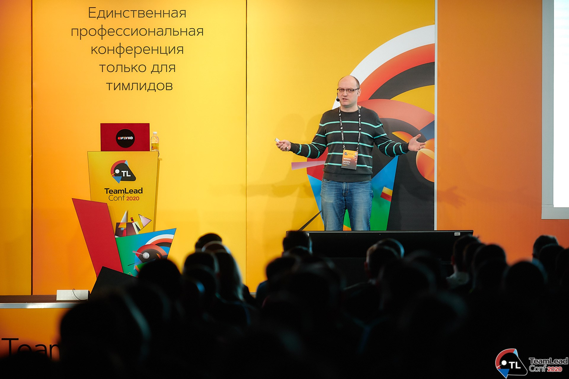 «Больше интерактива!» или Как прошел TeamLead Conf 2020 - 9