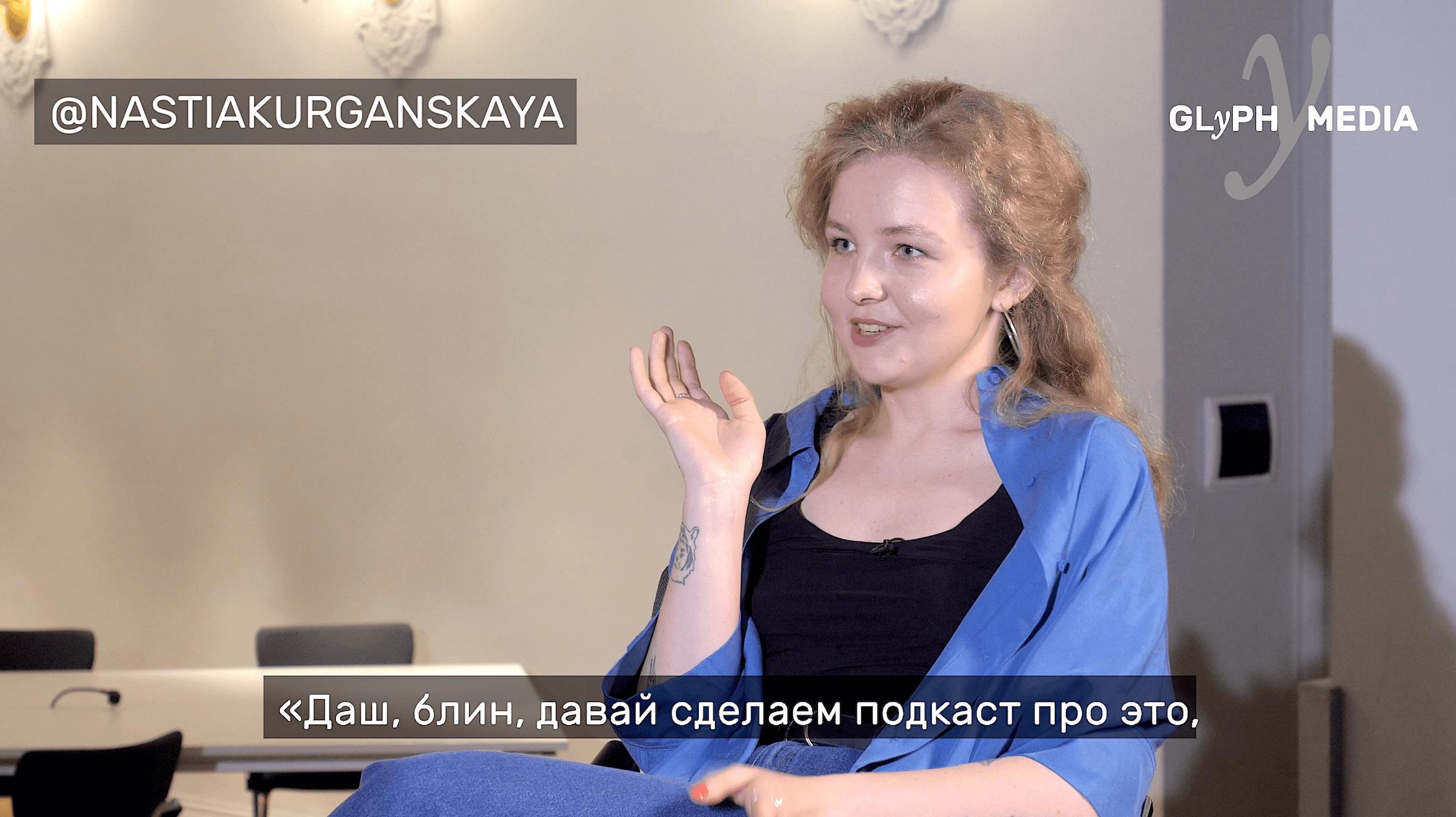 Интервью: ведущая подкаста «НОРМ» о карьере в медиа и запуске собственной разговорной передачи - 1