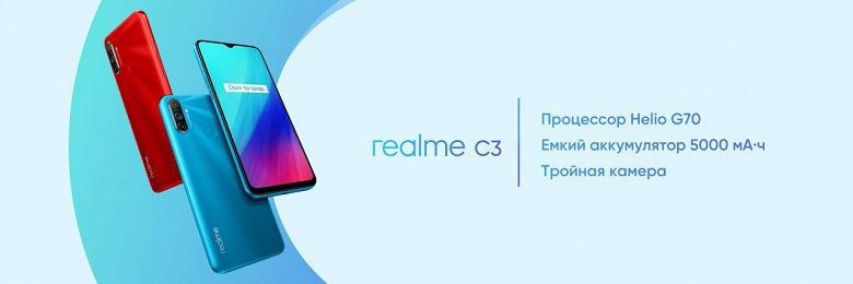 5 000 мА·ч, NFC и Helio G70 дешевле 10 000 рублей. Realme C3 выходит в России уже на этой неделе