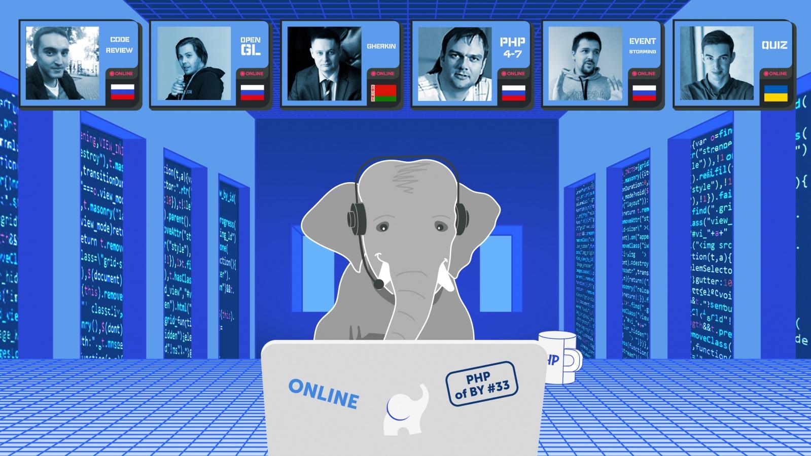 Небольшой международный PHP-митап в онлайне - 1