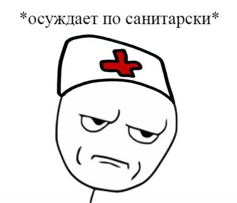 Лекарей сжигать нельзя беречь сейчас - 5