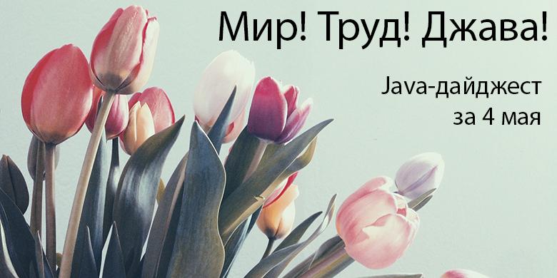 Java-дайджест за 4 мая - 1