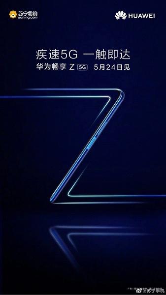 Huawei готовит свой самый дешёвый смартфон с 5G? Enjoy Z 5G будет представлен 24 мая
