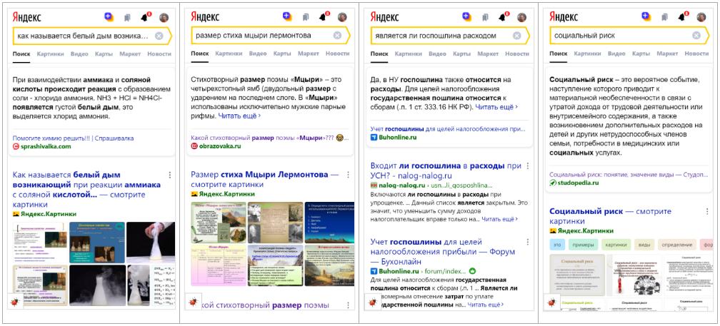 Как мы учим Яндекс отвечать на вопросы и экономим пользователям 20 тысяч часов в сутки - 4