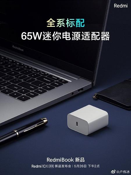 RedmiBook 16 Ryzen Edition получил 65-ваттную зарядку и крошечный блок питания в комплекте