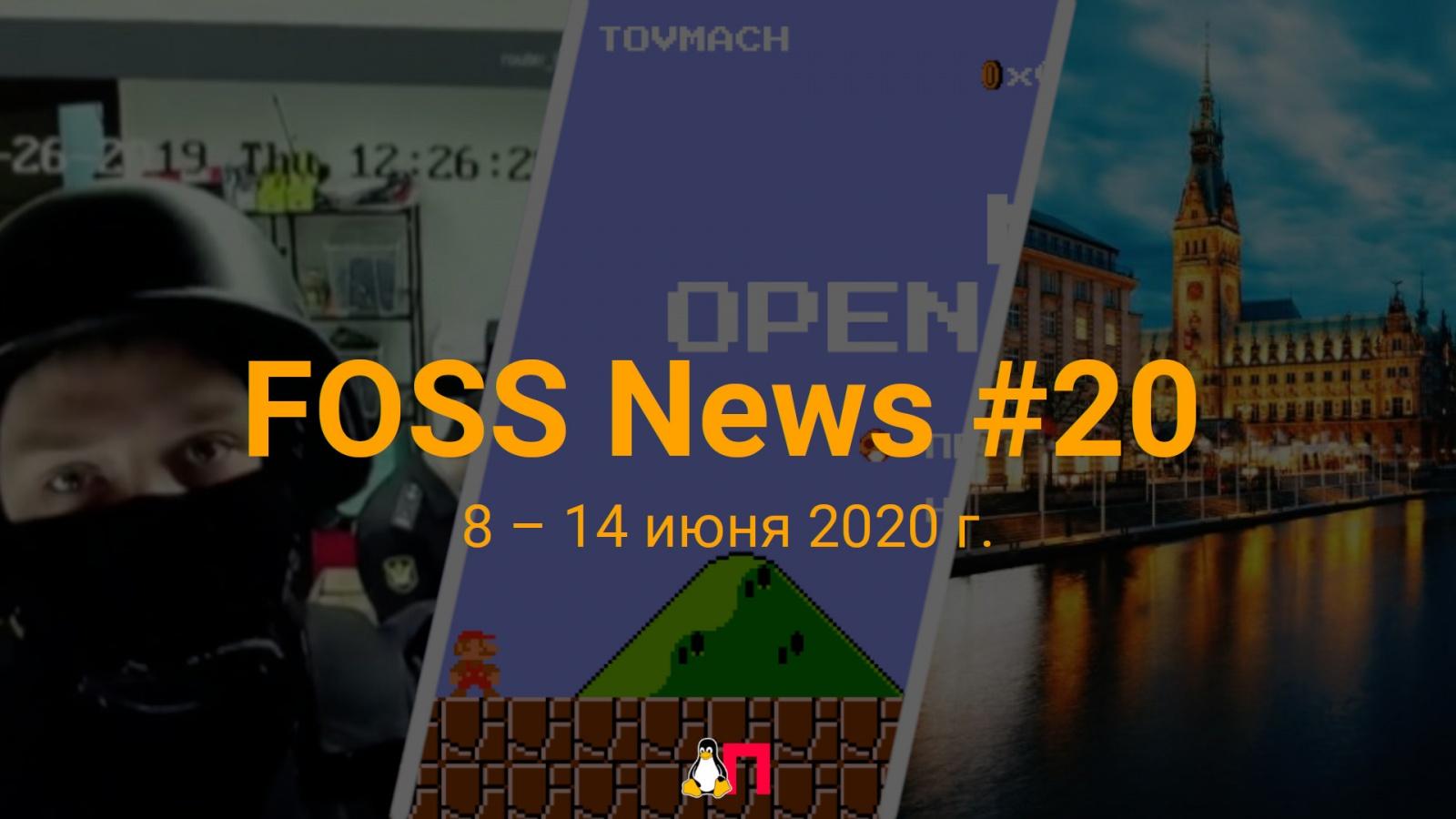 FOSS News №20 – обзор новостей свободного и открытого ПО за 8-14 июня 2020 года - 1