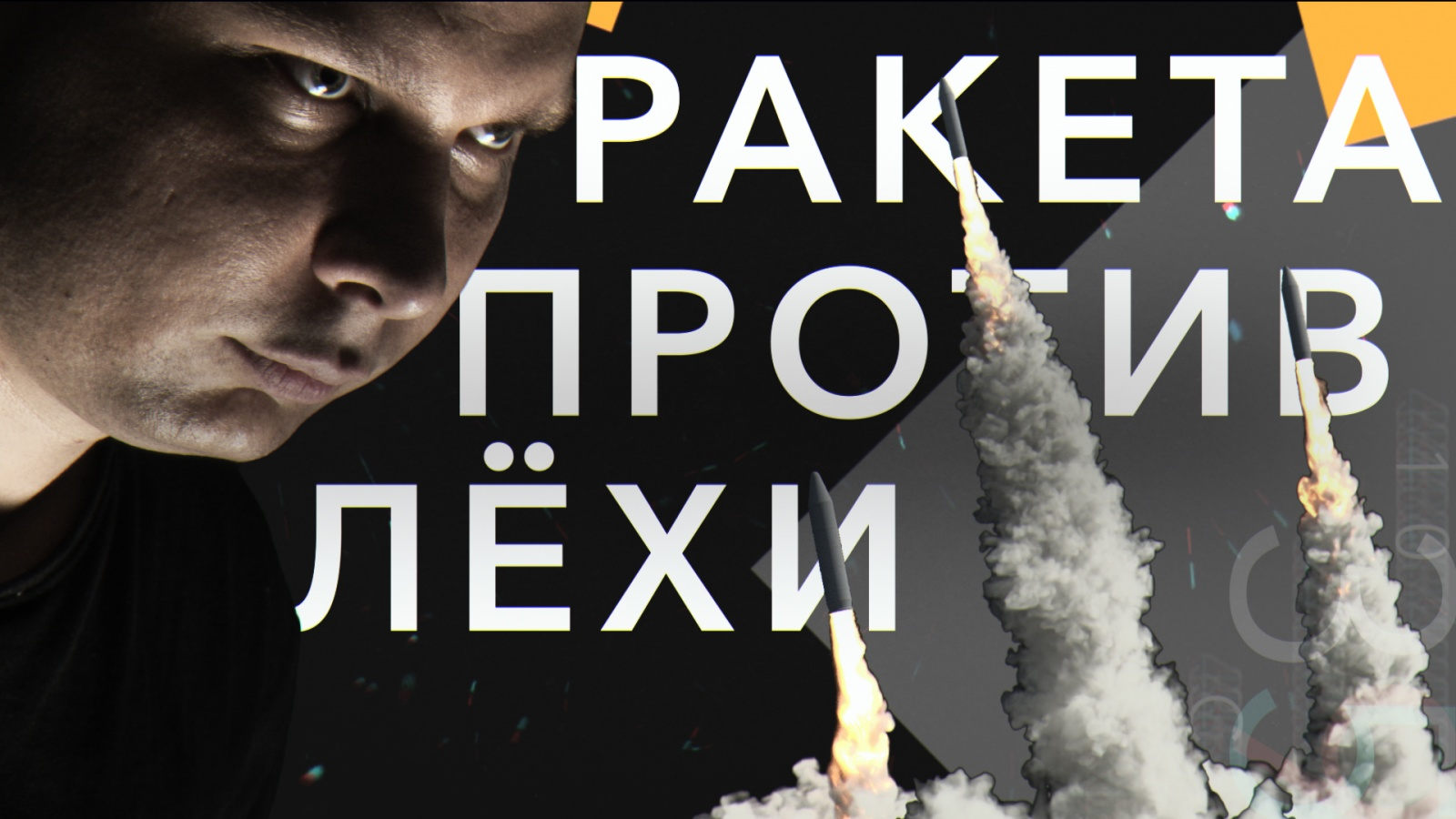 Ракета от Амперки, часть 1: Теория ракетных двигателей. Карамельное топливо - 1