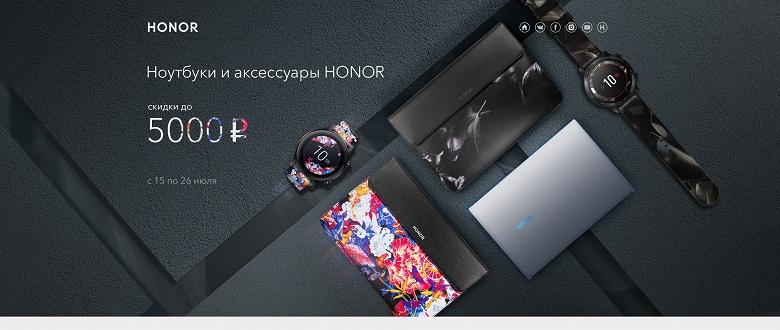 Honor урезал российские цены, добавив дизайнерских аксессуаров