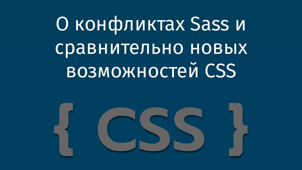 О конфликтах Sass и сравнительно новых возможностей CSS - 1