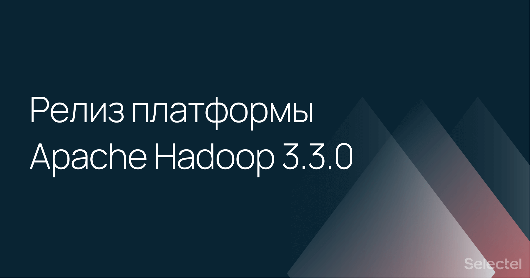 Apache Software Foundation опубликовала релиз платформы Apache Hadoop 3.3.0 - 1