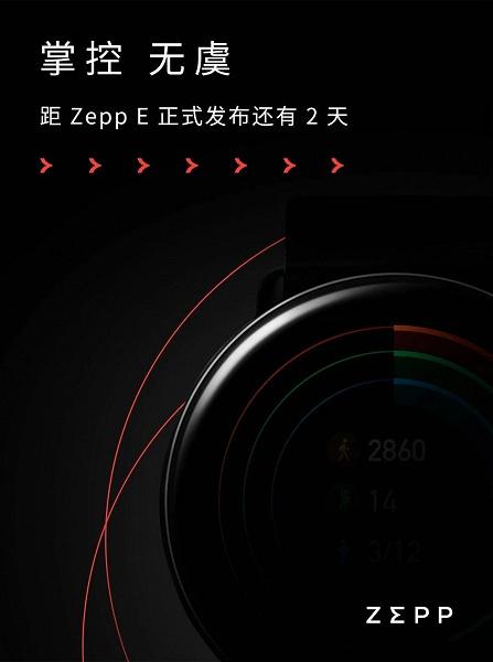 Новые умные часы Amazfit могут выглядеть так. Хотя пока неясно, под каким брендом выйдет устройство