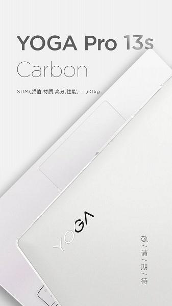 988 граммов, экран 2К и 16 часов автономности. Ноутбук-трансформер Lenovo Yoga Pro 13s Carbon обещает быть очень интересным