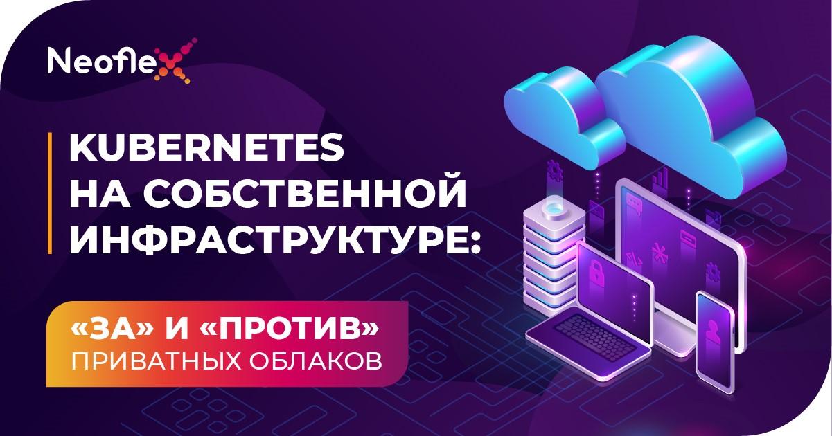 Kubernetes на собственной инфраструктуре: «за» и «против» приватных облаков - 1