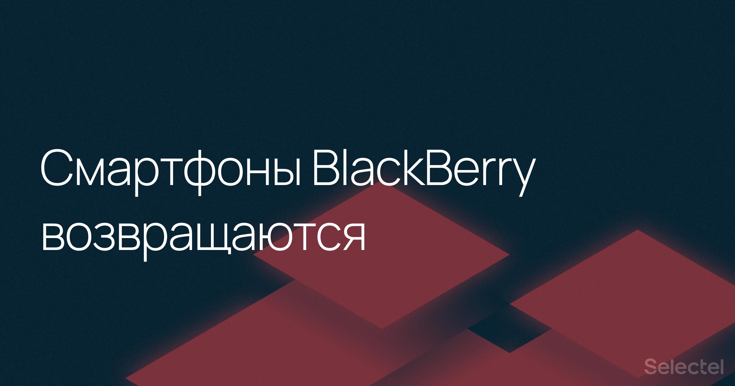 Смартфоны BlackBerry возвращаются с 5G-модулем на борту - 1